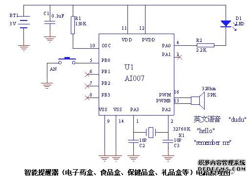 单键智能定时语音集成电路ai007